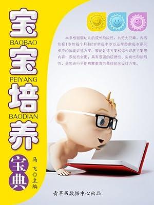 宝宝培养宝典.pdf