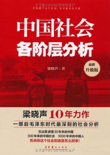 中国社会各阶层分析(最新升级版)[平装]