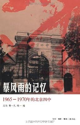 暴风雨的记忆:1965-1970年的北京四中.pdf