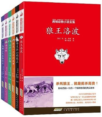 西顿动物小说全集.pdf