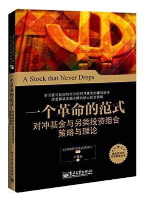 一个革命的范式:对冲基金与另类投资组合策略与理论.pdf
