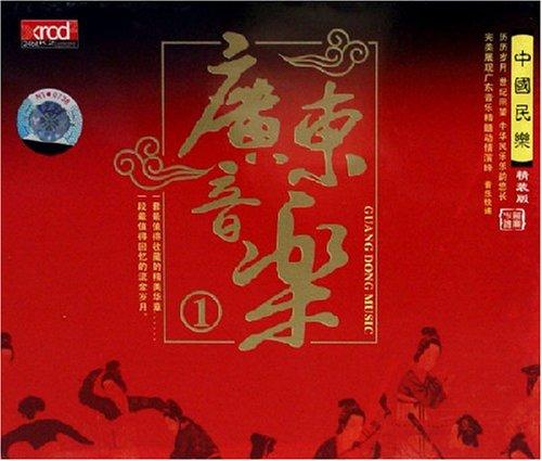 广东音乐1 3CD