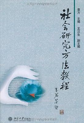 社会研究方法教程.pdf