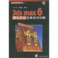3ds max6建筑装饰经典实例详解