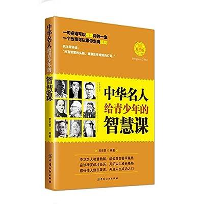 中华名人给青少年的智慧课.pdf