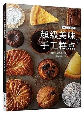 烘焙好时光:超级美味手工糕点.pdf