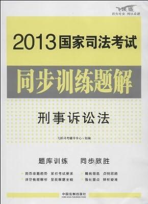 国家司法考试同步训练题解:刑事诉讼法.pdf