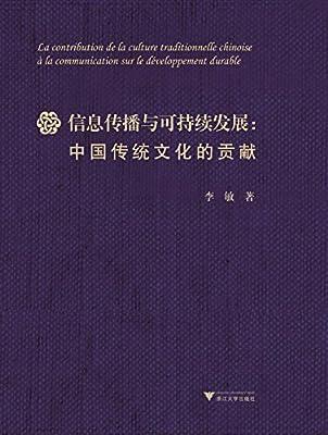 信息传播与可持续发展:中国传统文化的贡献.pdf