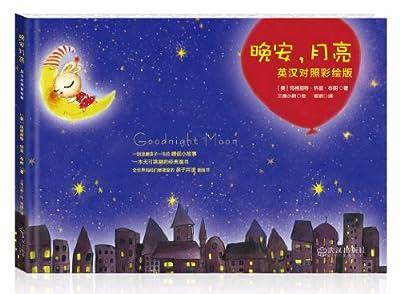 晚安,月亮.pdf