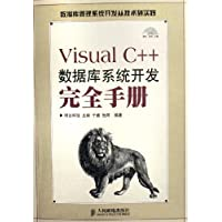 Visual C++数据库系统开发完全手册