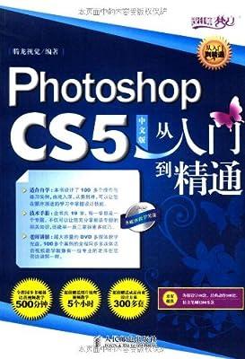 Photoshop CS5中文版从入门到精通.pdf