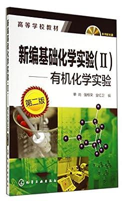 新编基础化学实验-有机化学实验--第二版-.pdf
