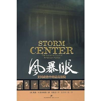 风暴眼:美国政治中的最高法院.pdf