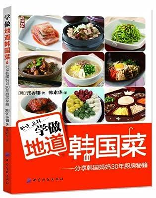 学做地道韩国菜:分享韩国妈妈30年厨房秘籍.pdf