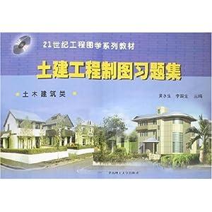 《土建工程制图习题集(土木建筑类)》