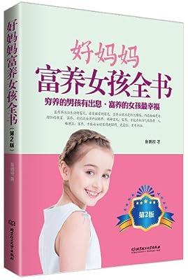 好妈妈富养女孩全书.pdf