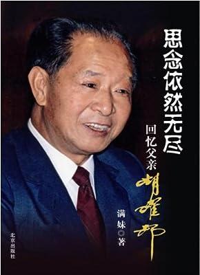 思念依然无尽:回忆父亲胡耀邦.pdf