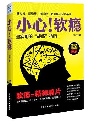 小心!软瘾.pdf