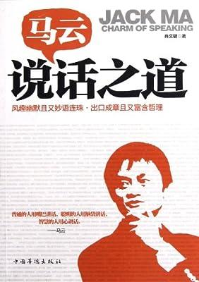 马云说话之道.pdf
