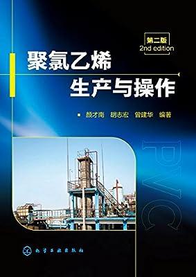 聚氯乙烯生产与操作.pdf