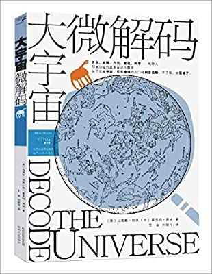 大宇宙 微解码.pdf