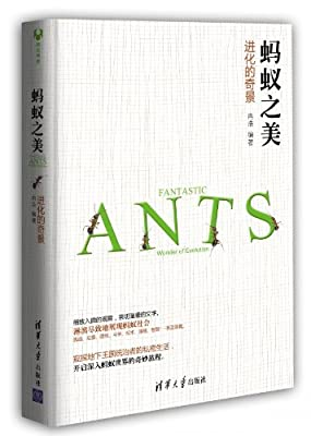 蚂蚁之美:进化的奇景.pdf