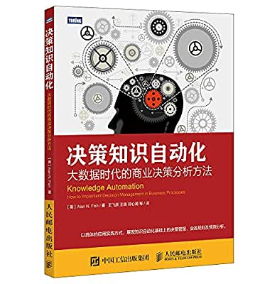 决策知识自动化:大数据时代的商业决策分析方法.pdf