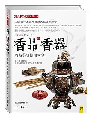 香品与香器收藏鉴赏使用大全.pdf
