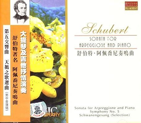 舒伯特61阿佩乔尼奏鸣曲(cd)