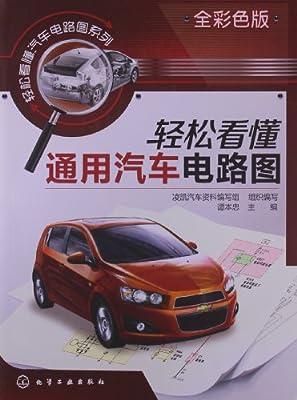 轻松看懂通用汽车电路图.pdf