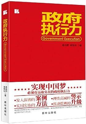 政府执行力.pdf