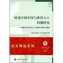 世界人口论文_浅析我国人口老龄化问题及其对策论文