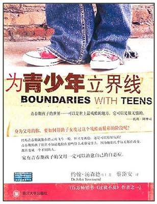 为青少年立界线.pdf