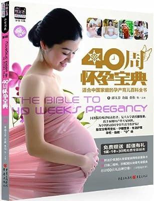 40周怀孕宝典.pdf
