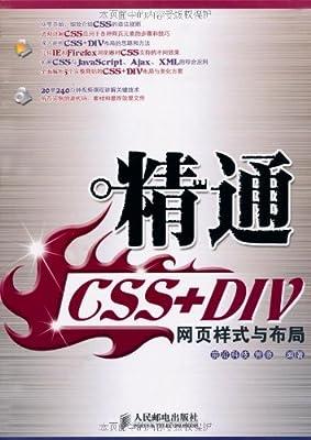精通CSS+DIV网页样式与布局.pdf