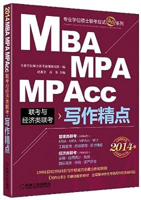 2014专业学位硕士联考应试精点系列•MBA、MPA、MPAcc联考与经济类联考:写作精点.pdf