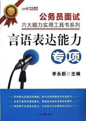 中公版•公务员面试六大能力实用工具书系列:言语表达能力.pdf