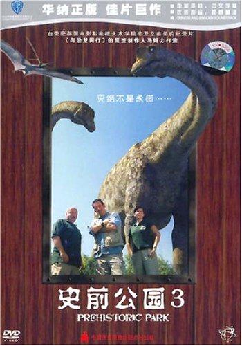 史前公园3 DVD图片