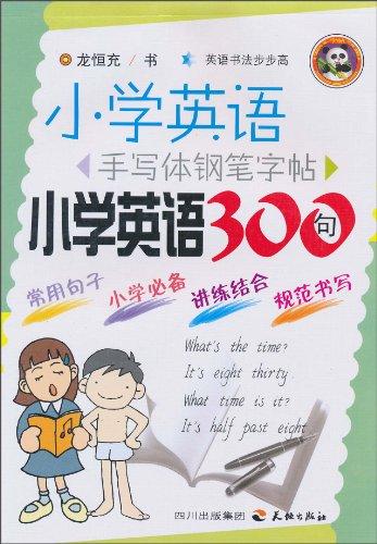 小学英语手写体钢笔字帖:小学英语300句 (平装)