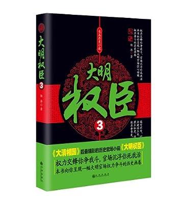 长篇历史小说:大明权臣3.pdf
