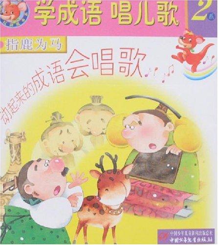 学成语唱儿歌2系:指鹿为马 井底之蛙/金波下载