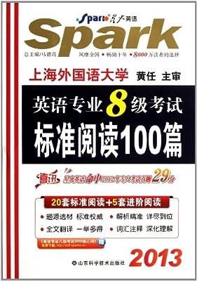 星火英语•2013英语专业8级考试标准阅读100篇.pdf