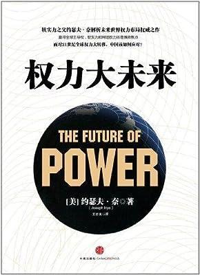 权力大未来.pdf