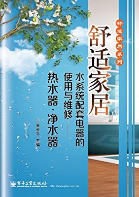舒适家居水系统配套电器的使用与维修——热水器·净水器.pdf