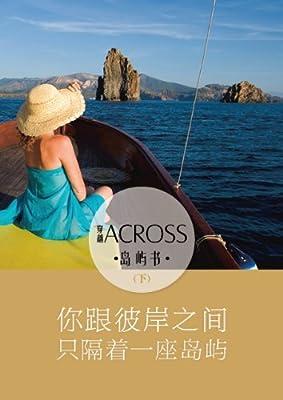 《ACROSS穿越》岛屿书——你跟彼岸之间,只隔着一座岛屿.pdf