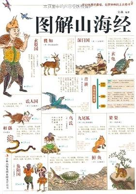 图解山海经.pdf