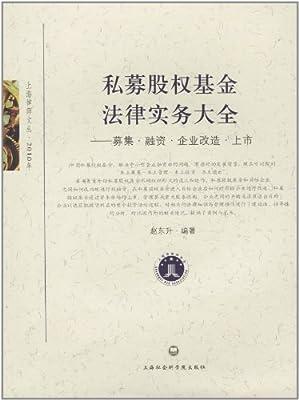 私募股权基金法律实务大全:募集•融资•企业改造•上市.pdf