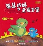 智慧妈妈&全能宝宝(1-3岁B卷)-图片
