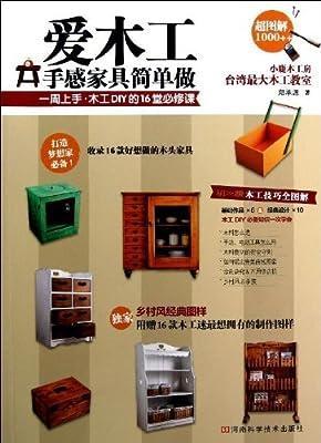 爱木工:手感家具简单做.pdf