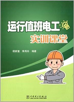 运行值班电工实训课堂.pdf